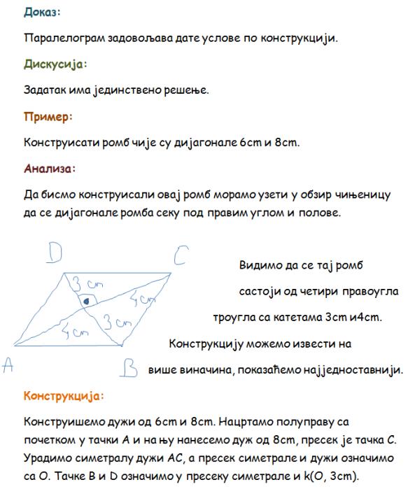 konstrukcija-paralelograma2